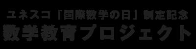 「私の数学のイメージ」表現コンクール ロゴ